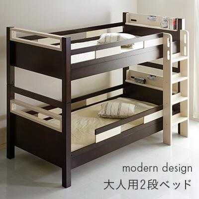 意外と需要がある!大人用二段ベッドおすすめ5選 | 家具通販わくわく