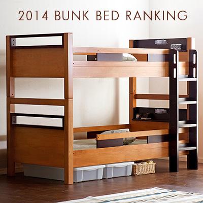 2014ベッド人気ランキング