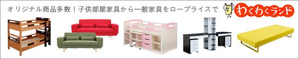 子供部屋家具から一般家具をロープライスで