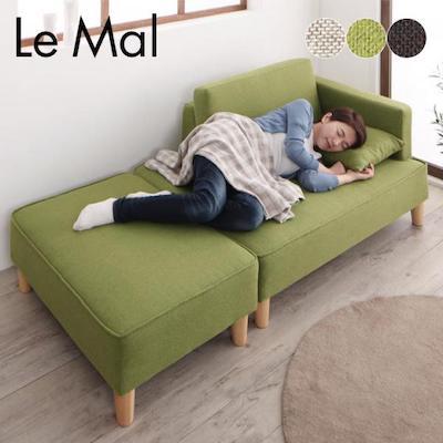 組み替えできるマルチソファ Le Mal(ル・マール) 3色対応