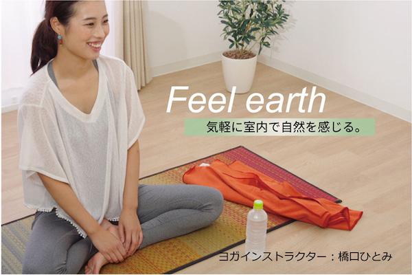 国産い草使用 日本製 ヨガマット 畳ヨガ 60×180cm ヨガインストラクター公認