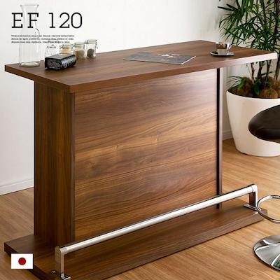 完成品 バーカウンター EF(エフ) 120cm幅