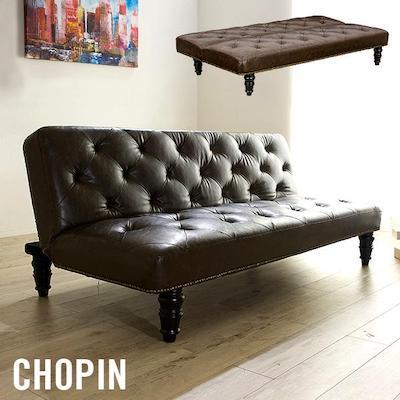 アンティーク調 ソファベッド CHOPIN(ショパン)