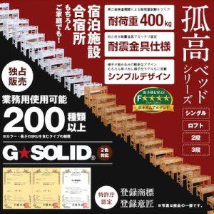 200種類以上を揃えた「G-SOLID」シリーズ!人気のベッド4つの特徴を徹底解説