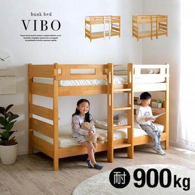 キングベッドにもなる3Way 二段ベッド VIBO3(ヴィーボ3) 超耐荷重900kg 2色対応