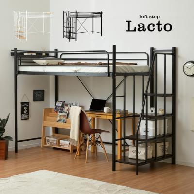 ハイタイプ ロフトベッド Lacto(ラクト) 2色対応