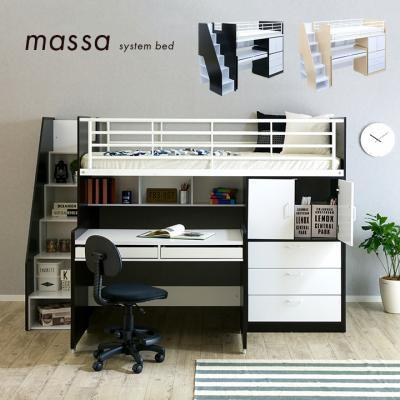 階段付き ロフトシステムベッド massa3(マッサ3) 2色対応