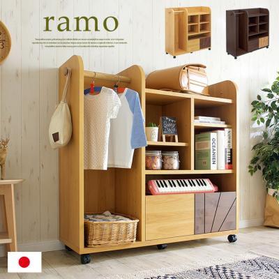 国産 ランドセルラック 幅100cm キャスター付き ramo(ラーモ) 2色対応