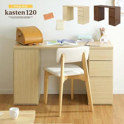 コンパクト リビングデスク kasuten(カステン) 幅120cm 2色対応