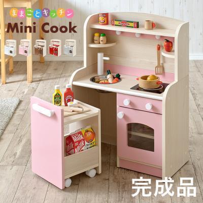 すぐに遊べる完成品 ままごとキッチン Mini Cook4(ミニクック4) 5色対応