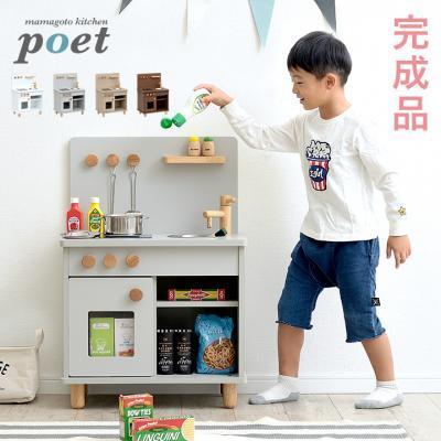 完成品 ままごとキッチン poet(ポエト) 4色対応