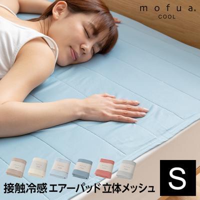 接触冷感 mofua cool 通気性に優れた エアーパッド S 100×200cm シングルサイズ