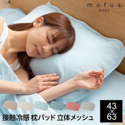 接触冷感 mofua cool 通気性に優れた 枕パッド2枚組 43×63cm