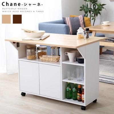 キッチンワゴン Chane(シャーネ) 幅90 バタフライタイプ 2色対応