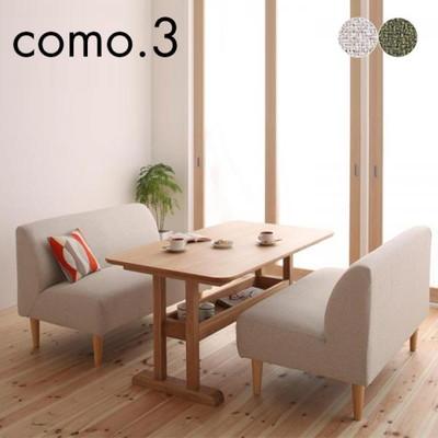 ダイニングソファ3点セット Como(コモ) 幅130cm 2色対応