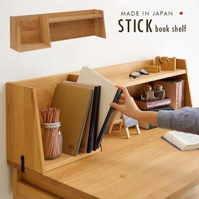 完成品 国産 ブックシェルフ STICK(スティック) 幅100cm 天然木アルダー無垢材使用 杉工場