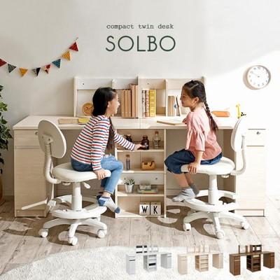 コンパクト ツインデスク SOLBO(ソルボ) 2タイプ3カラー