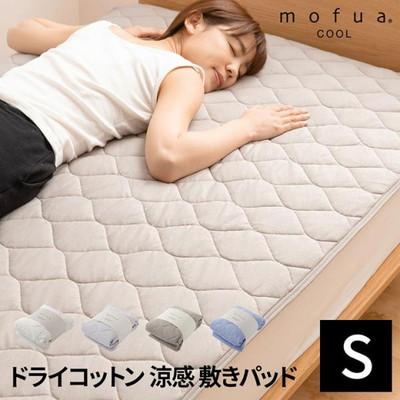 接触冷感 mofua cool ドライコットン100% 涼感敷きパッド S 100x200cm シングルサイズ
