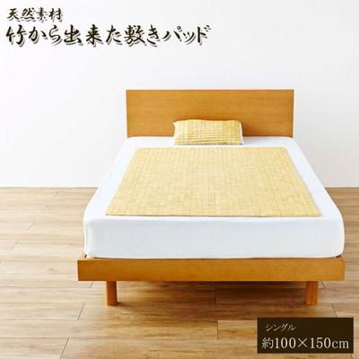天然素材の敷きパッド 竹からできた敷パッド S 100×150cm シングルサイズ