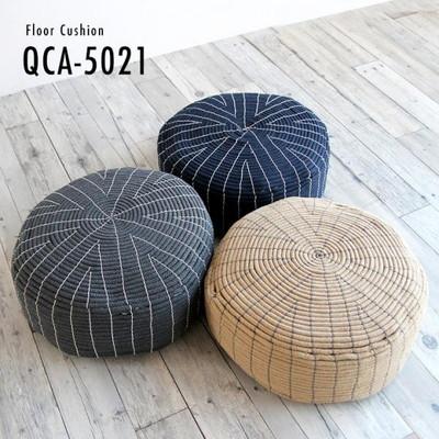クッション フロアクッション QCA-5021 3色対応