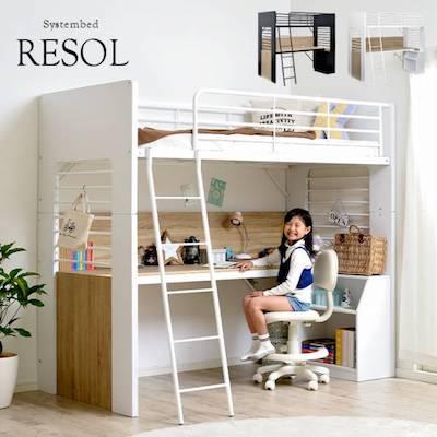 ロフトシステムベッド RESOL(リソル) 2色対応 分割使用可能