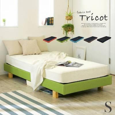 ファブリックベッド Tricot(トリコ) シングルサイズ 5色対応