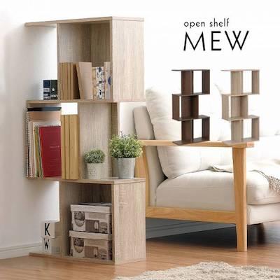 オープンシェルフ MEW(ミウー) 2色対応