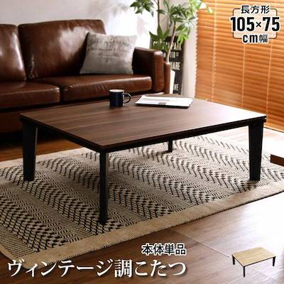 こたつ テーブル本体単品 長方形 OPTIMAL(オプティマル) 105×75cm