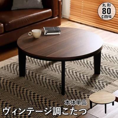 こたつ Likable(ライカブル) テーブル本体単品 丸型 フラットヒーター 80cm径