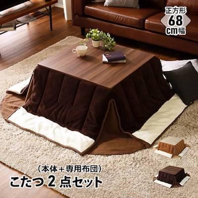 こたつ テーブル布団2点セット 正方形 Likable(ライカブル) 68×68cm