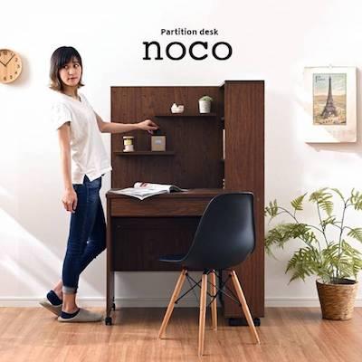 パソコンデスク 学習デスク 間仕切りデスク noco(ノコ) ブラウン