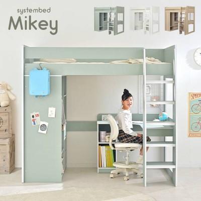 ロフトタイプ システムベッド Mikey(マイキー) 3色対応