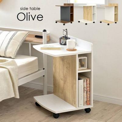 サイドテーブル Olive(オリーブ) 3色対応 幅45cm