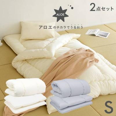 シングルサイズ 日本製 アロエでうるおう 掛け+敷き 布団2点セット S