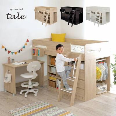 システムベッド tale(テイル) 3色対応 充実の収納スペース
