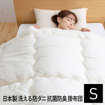 日本製 洗える清潔掛け布団 シングルサイズ S 150×210cm