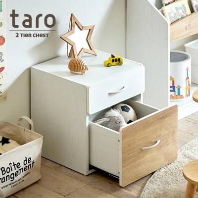 2段チェスト taro(タロ) 幅40cm