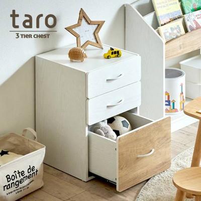 3段チェスト taro(タロ) 幅40cm