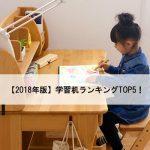 【2018年版】学習机ランキングTOP5!