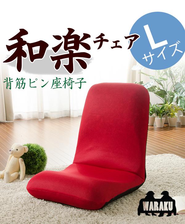 サイズがコンパクトで邪魔にならない日本製座椅子