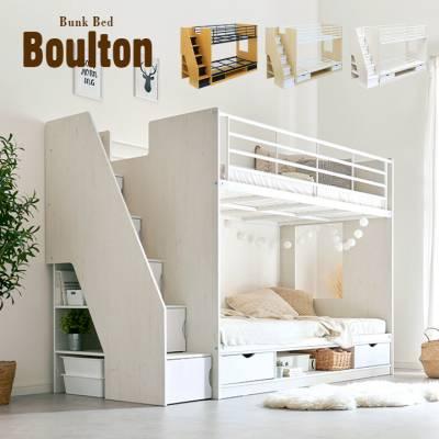 階段付き 二段ベッド Boulton(ボルトン) 2色対応 大容量収納「家具通販