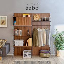 収納ラック ezbo(イジボ) high+wide type sliding door + hanger rail set[2+4+5x3+9+13]