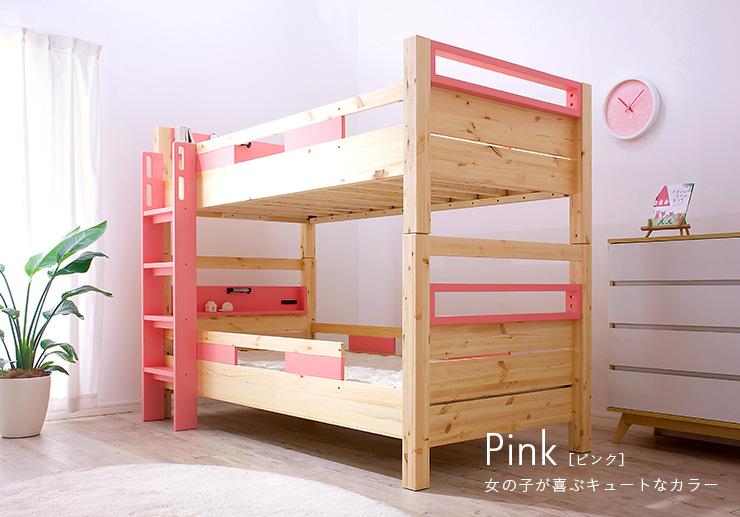 耐荷重500kg 宮付き 二段ベッド Evian4(エビアン4)「家具通販の