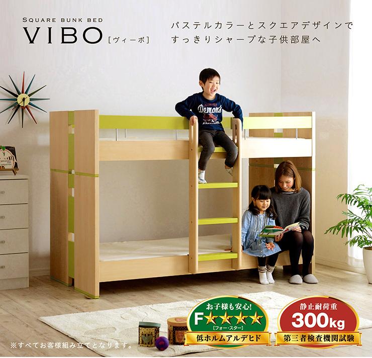 アウトレット 2段ベッド VIBO(ヴィーボ) JIS・SG規格適合設計 安心エコ