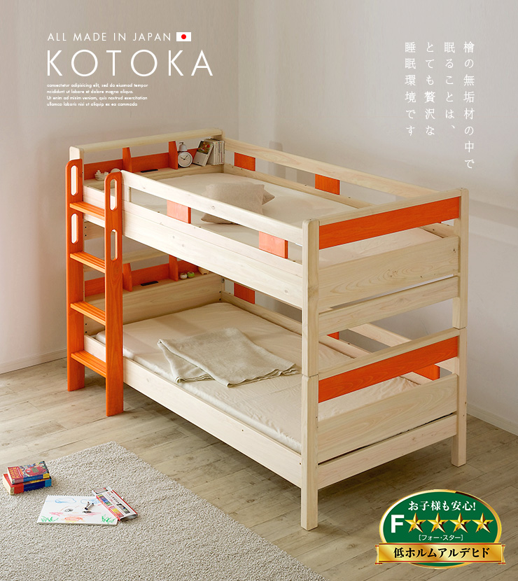 国産 檜[ヒノキ] 宮付き 2段ベッド KOTOKA(コトカ) キッズデザイン賞