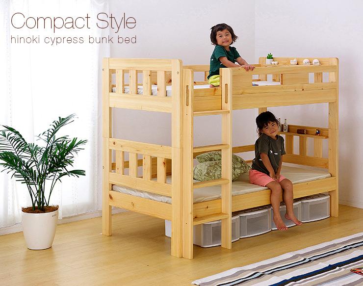 国産 2段ベッド 檜(ひのき) SGマーク認証「家具通販のわくわくランド