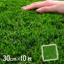 人工芝生ジョイントマット【10枚セット】(30×30cm) ベランダマット・バルコニータイル