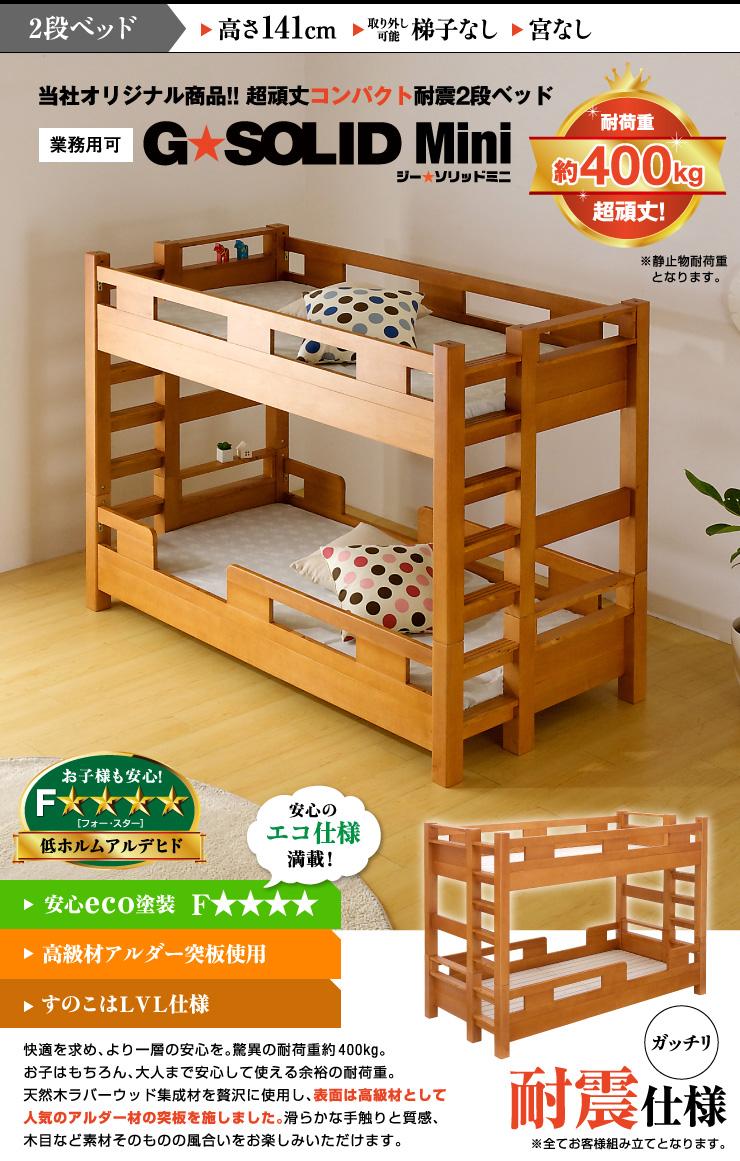 業務用 コンパクト 二段ベッド G☆SOLID Mini H141cm 梯子無 2色対応