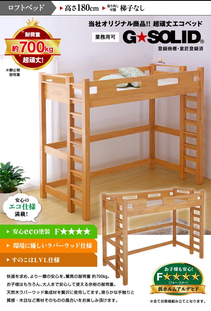 業務用可 ロフトベッド G☆SOLID H180cm 梯子無「家具通販のわくわく