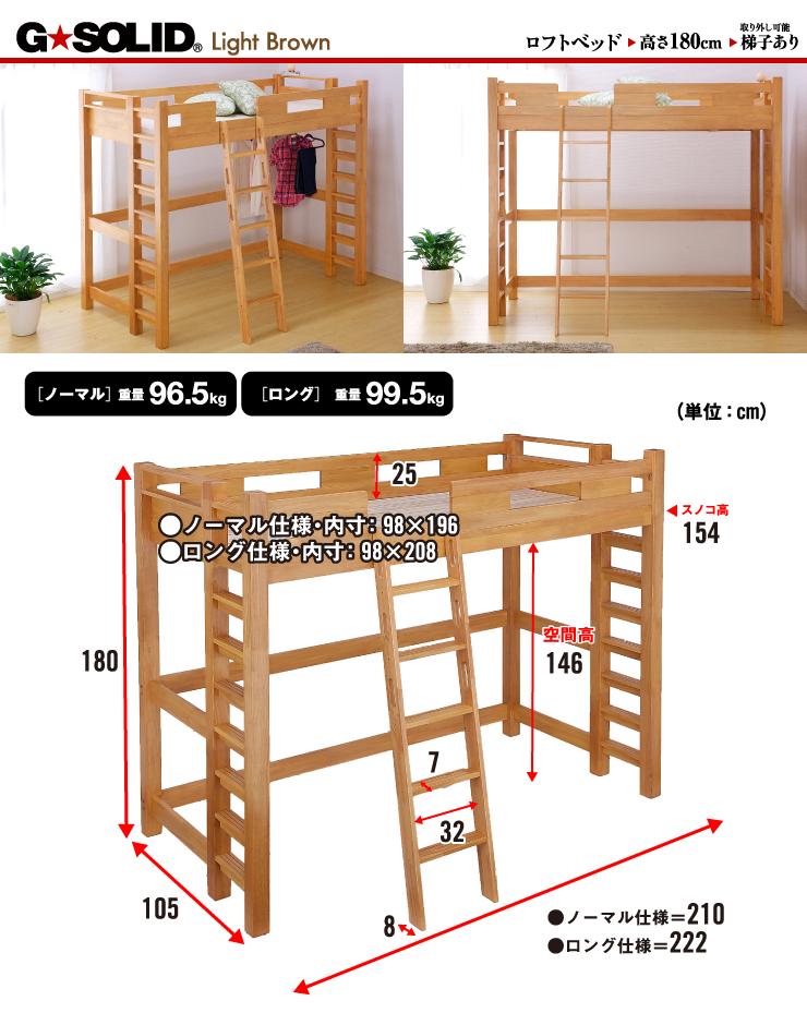 業務用可 ロフトベッド G☆SOLID H180cm 梯子有「家具通販のわくわく